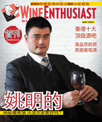 March 19th, 2012 - Yao Ming will appear on the inaugural cover of Mandarin version of Wine Enthusiast magazine