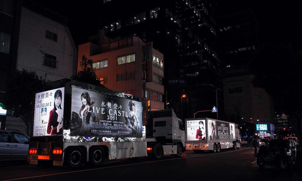 "NANA MIZUKI ""best album The museum II"" and ""LIVE castle 2011"" AD trailer convoy in Akihabara"