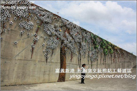 嘉義新港_板陶窯20110814_I1209