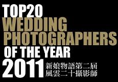 風雲二十攝影師 歐文入選 2014 第五屆 - 婚攝歐文 自助婚紗 自主婚紗 海外婚紗婚禮 婚禮紀錄