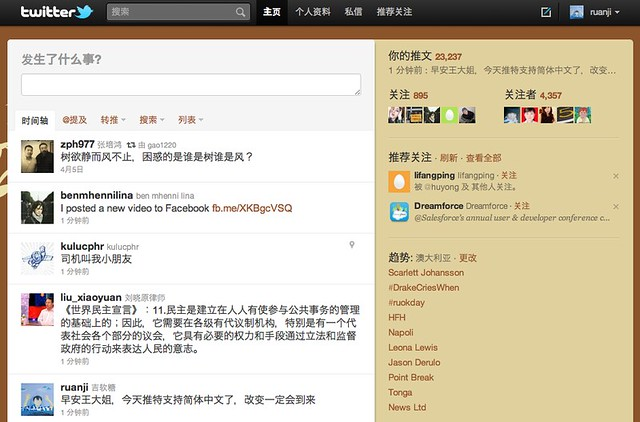 推特简体中文界面啦 Screen shot 2011-09-15 at 9.48.11 AM