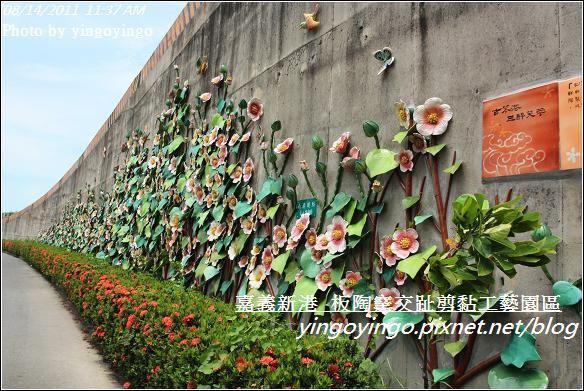 嘉義新港_板陶窯20110814_I1236