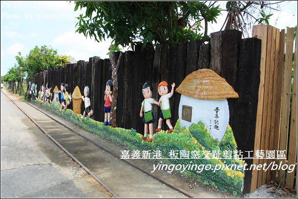 嘉義新港_板陶窯20110814_I1155