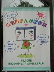 Hiroshima City Manga Library