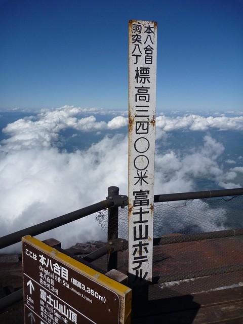 Photo:本八合目 胸突八丁 標高三四〇〇米 富士山ホテル, 一合目から富士山に登る Climbing Mt.fuji, from the starting point of Yoshidaguchi Climb Trail By jetalone