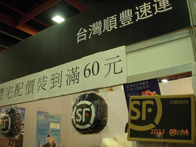 2011漫畫博覽會046_台灣順豐速運