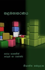 Management Book in Sinhala