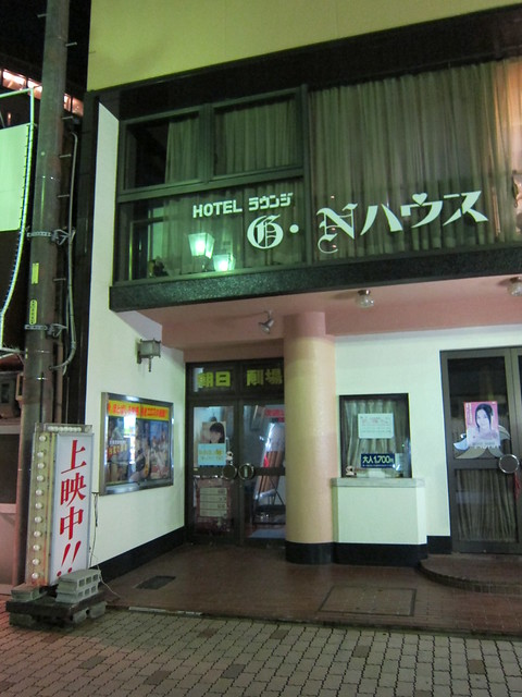 Pink Film Theater