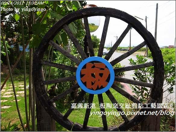 嘉義新港_板陶窯20110814_R004155