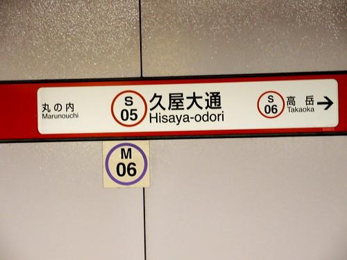 久屋大通駅/Hisaya-odori Station