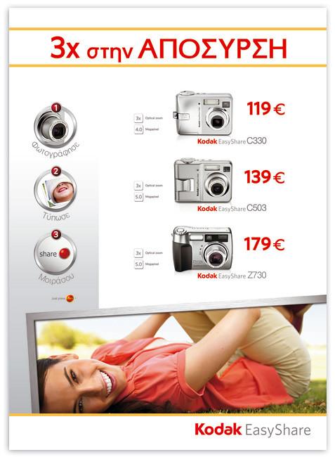 KodakAd-for-DigCams