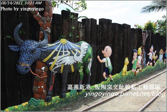 嘉義新港_板陶窯20110814_I1163
