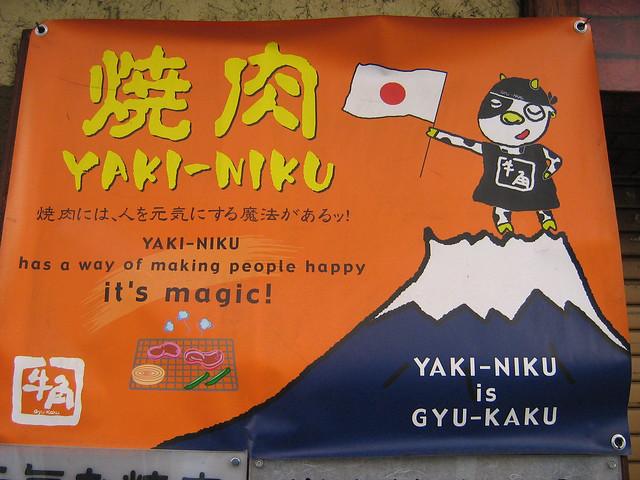 Header of Nagano
