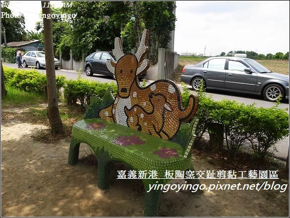 嘉義新港_板陶窯20110814_R0041439