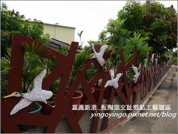 嘉義新港_板陶窯20110814_R0041433
