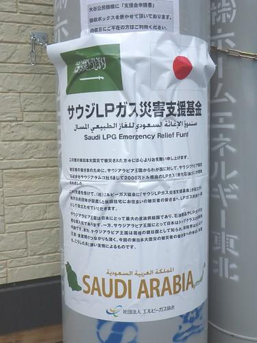 saudi_LPG_fund01