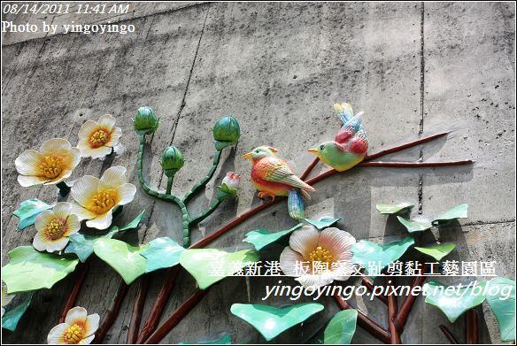嘉義新港_板陶窯20110814_I1255
