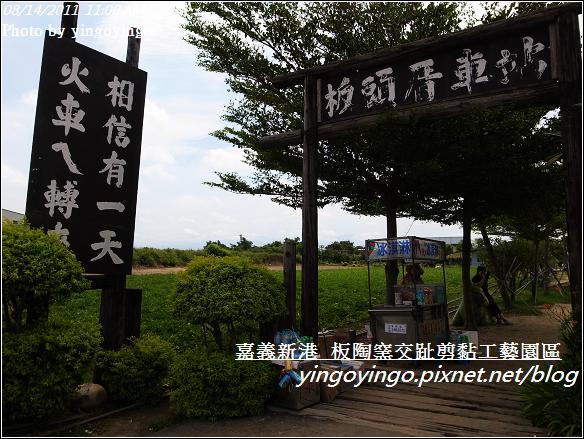 嘉義新港_板陶窯20110814_R0041437
