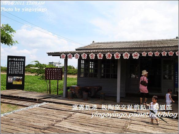 嘉義新港_板陶窯20110814_R0041444