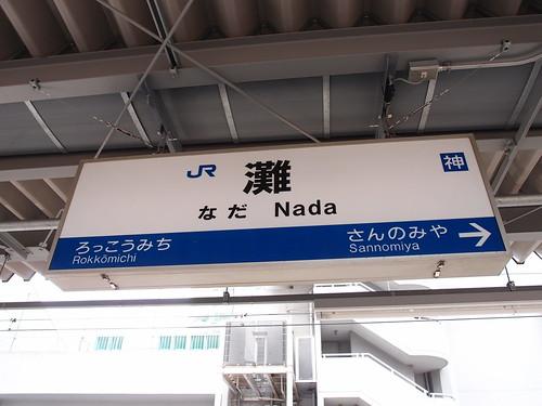 灘駅/Nada Station