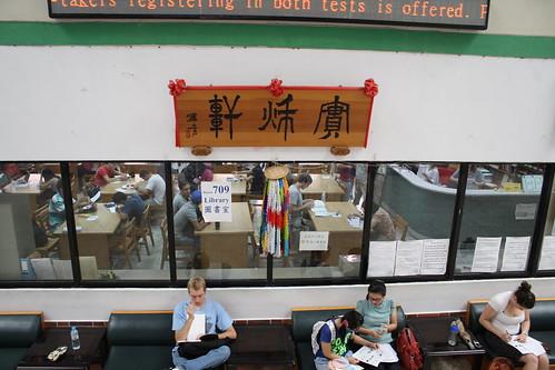 [台湾2.5] 国立台湾師範大学の図書館