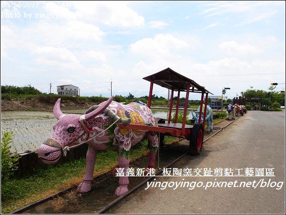 嘉義新港_板陶窯20110814_R0041436