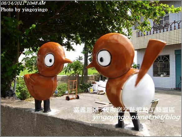 嘉義新港_板陶窯20110814_R0041430