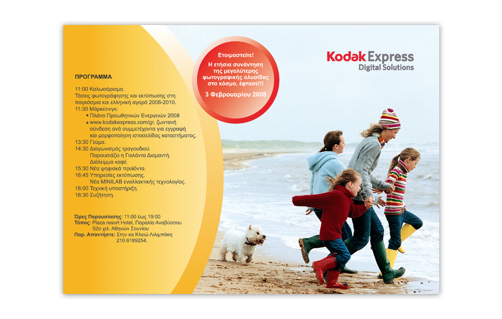 KodakExpressInvitationAnnualConference