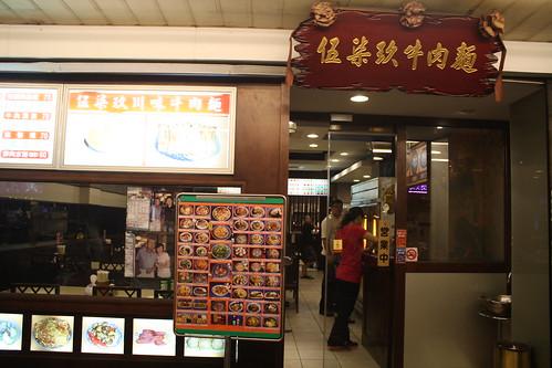 [台湾2.5] 五七九牛肉麺