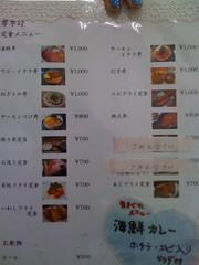 浜大津の海鮮市場の摩季詩のラインナップ!安いぜ!