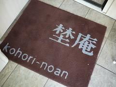 Kohori-Noan