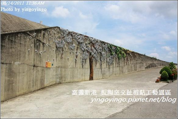 嘉義新港_板陶窯20110814_I1234