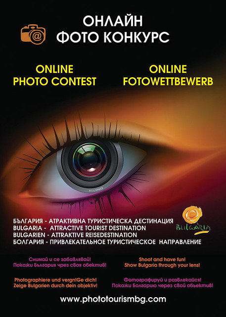 """България – атрактивна туристическа дестинация"