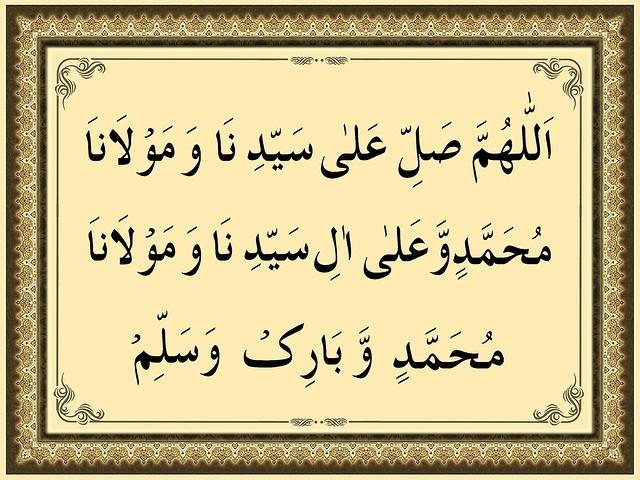 100+ Durood Shareef In Arabic – yasminroohi