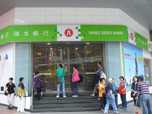 Hang Seng Bank 恒生銀行