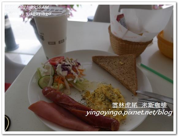 雲林虎尾_米斯咖啡20111008_R0042627