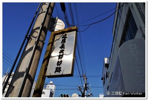 Photo:龍馬一部曲_002_h_才谷屋咖啡館_001 By kenworker