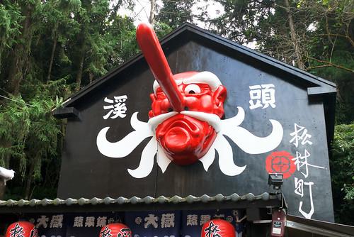 20111021_114246_溪頭
