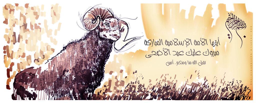 أيتها الأمة الإسلامية العزيزة مبروك عليك عيد الأضحى