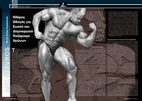 BodybuildersGr_eMag_PoseSpread1