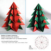 Origami Christmas tree (Diagram)