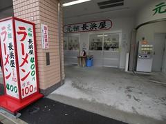日, 2011-10-30 11:10 - 元祖長浜屋