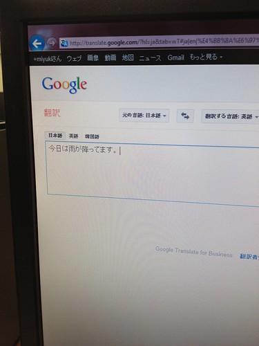 Google translate fail txt1