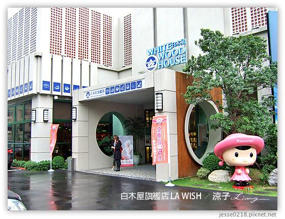 白木屋旗艦店 LA WISH 14