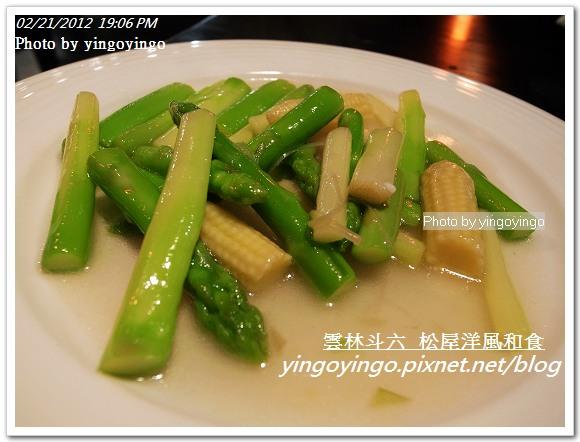 雲林斗六_松屋洋風和食20120221_R0059877