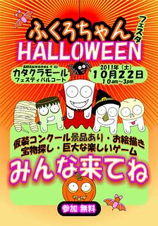 ふくろちゃん Fukuro Chan - Halloween