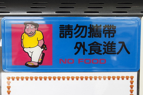 No Food...for yellow shirt dude.
