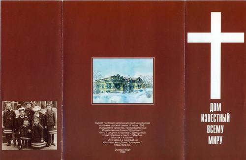 3-2буклет1998г.