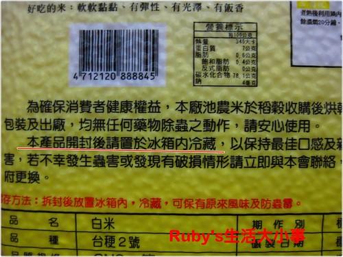 台東池農米 (3)