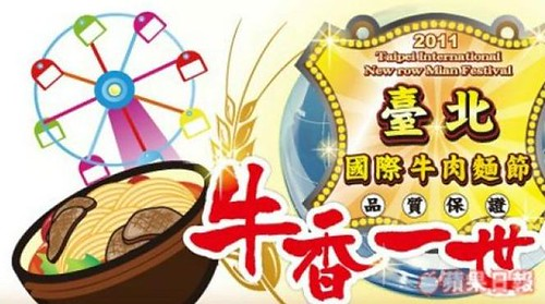 台北国际牛肉面节